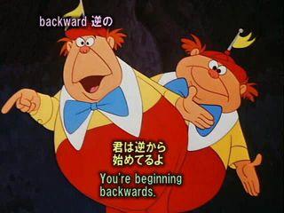 英語学習アニメ ふしぎの国のアリス 05 双子のディーとダム