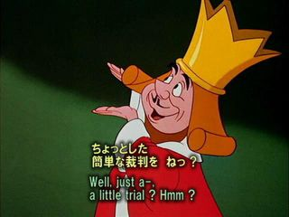 英語学習アニメ ふしぎの国のアリス 24 理不尽な裁判