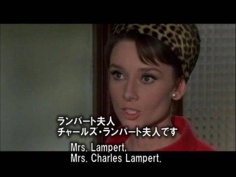 英語学習映画 シャレード 07 大使館からの招待