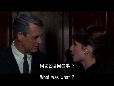 英語学習映画 シャレード 12 ホテルへ戻る
