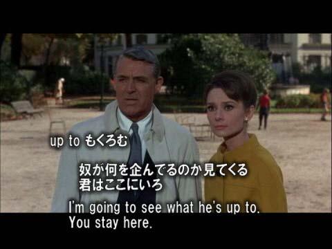 英語学習映画 シャレード 39 最後の手がかり