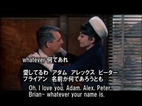 英語学習映画 シャレード 45 本当の名前