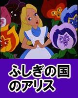 英語学習映画01ふしぎの国のアリス