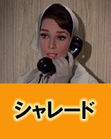 英語学習映画03シャレード