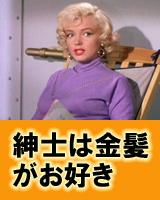 英語学習映画09紳士は金髪がお好き