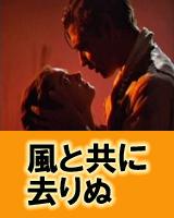英語学習映画10風と共に去りぬ