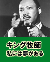 キング牧師「私には夢がある」