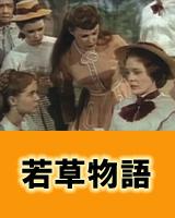 英語学習映画08若草物語