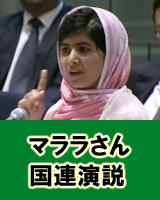 マララさん「国連、ノーベル平和賞受賞スピーチ」