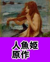 アンデルセン童話 人魚姫 英和対訳