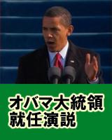 英語学習 オバマ大統領就任演説 英和対訳