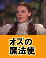 英語学習映画04オズの魔法使