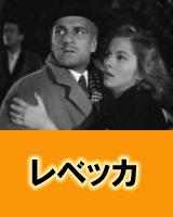 英語学習映画06レベッカ