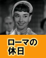 英語学習映画02ローマの休日