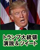 トランプ大統領英語学習