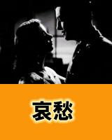 英語学習映画05哀愁