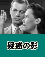 英語学習「疑惑の影」全編動画【簡易英和対訳】