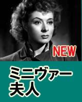 英語学習「ミニヴァー夫人」全編動画【簡易英和対訳】
