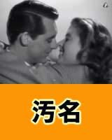 英語学習映画12汚名