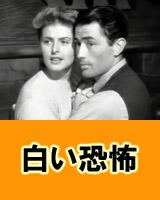 英語学習映画11白い恐怖