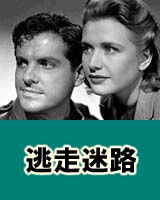 英語学習「逃走迷路」全編動画【簡易英和対訳】