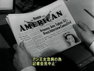 英語学習映画 ローマの休日 09 新聞社へ出社