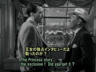 英語学習映画 ローマの休日 30 所長との取引抹消